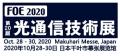 5G展会咨询-日本光通讯5G网络电子展览会FOE!