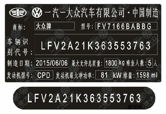 手机验证一汽大众汽车出厂铭牌定制 大众vin码标签