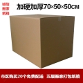 上海閔行區漕寶路搬家打包紙箱氣泡膜訂購配送電話