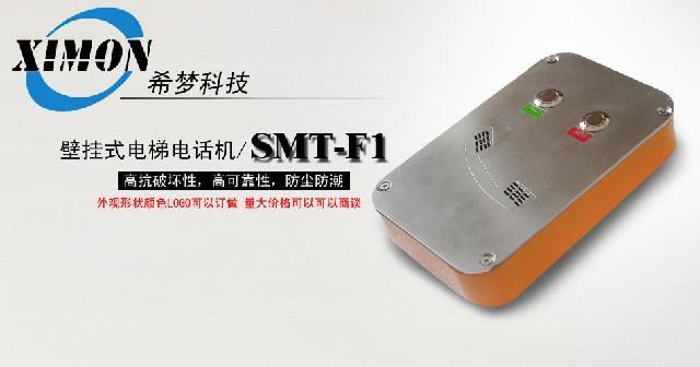 不锈钢电梯电话机_聚荣网