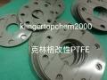 KLINGERtop-chem-2000克林格改性四氟垫片