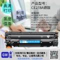 適用惠普CE278A硒鼓mf4712打印機耗材