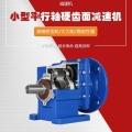 供應大規格可定制的TRC小型斜齒輪精密減速機