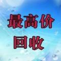 芜湖哪里回收防污漆