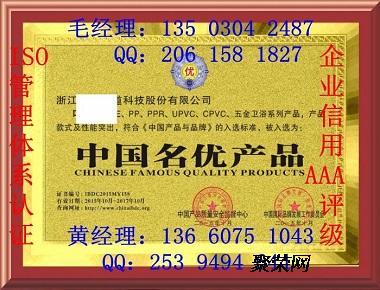 中国名优产品证书专业申报