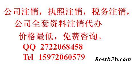 武汉公司注销流程