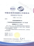CNAS和CMA檢測報告辦理時間國內檢測報告辦理周期