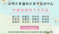 深圳考取施工員證考點的地址及報名考試時間