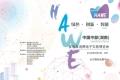 2019中国中部家电及消费电子交易博览会