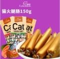 供應 路斯貓零食香腸火腿腸低鹽口感Q彈貓咪零食3種口味