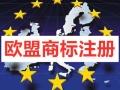 歐盟商標注冊 注冊歐盟商標的途徑