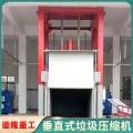 歡迎黑龍江伊春客戶咨詢三缸四柱垃圾中轉站