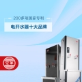 全自动电开水器价格 宏华电器让您知道什么?#22411;?#21471;无欺