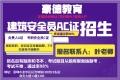 廣州報考安全員C證的培訓考試時間與地點