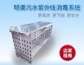 國潤明渠式uv燈殺菌模塊化大水量消毒設備