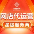 武漢淘寶網店托管做得好的公司