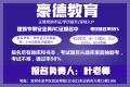 深圳專職安全員C證具體的報名考試辦理流程及手續