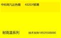 中科阿凡達 金黃色精432GY耐高溫色精