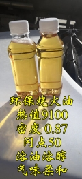 安徽宜秀區大量賣鍋爐燒火油9千熱值的不會以次充好