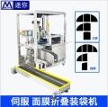 面膜自動對折機 面膜折棉機 3 4折多種折疊