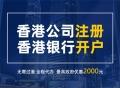 申請香港放債人牌照辦理條件