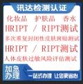HRIPT化妝品護膚品皮膚過敏風險評估報告