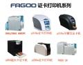 Fagoo法高证卡打印机维修