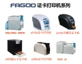Fagoo法高證卡打印機維修
