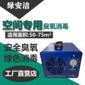 綠安潔5g活氧機手提式空氣凈化消毒機