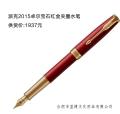 派克2015卓爾寶石紅金夾墨水筆