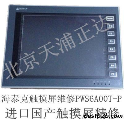 手机验证hitech海泰克触摸屏维修pws6a00t-p