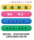專職安全員C證在深圳鹽田考試2021報名考證地點