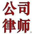 廣州黃埔區股權糾紛專業律師 公司法律顧問咨詢