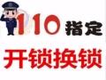 九江浔阳区开门锁全城服务