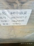 帥達化工長期供應中鉻黃價格美麗免費寄樣