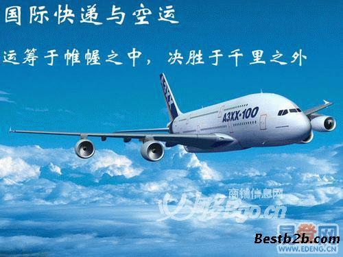 上海到秘鲁智利阿根廷空运货代专线