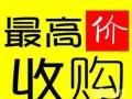 深圳滿意價回收蘋果手機液晶屏