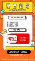 深圳報名三類人員安全員C證報考機構及考試資料