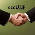 3C認證和質檢報告區別