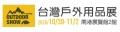 2020台湾户外用品展