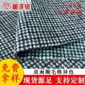 粗紡面料生產現貨外套雙面格子呢布