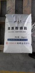 青島城陽區透水增強劑粘性強包裹性強工廠直銷