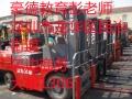深圳羅湖考個叉車證培訓機構所需的資料
