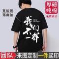 青島畢業活動T恤定制