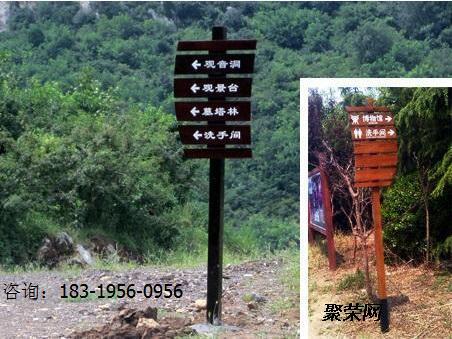 实木雕刻指示牌