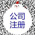 注册公司,在潍坊就要找新梦想财务公司