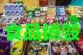 過期干果食品銷毀過期乳制品銷毀上海環保食品銷毀方式