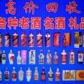首都机场回收出口茅台酒、北京回收375茅台酒