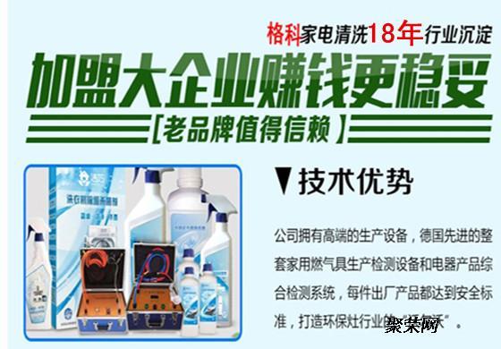 家电清洗行业火爆赚钱,家电清洗创业来到了内蒙古