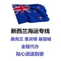 關于舊家具電器海運新西蘭基督城的免稅條件